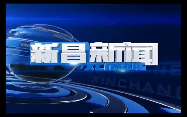 新昌新闻20180624