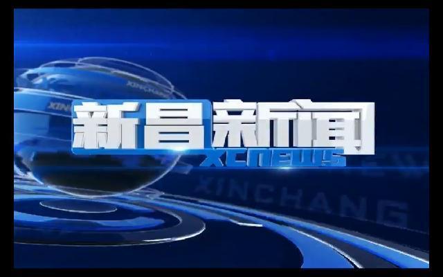 新昌新闻20180627