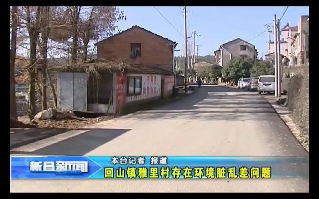 今日聚焦:回山镇雅里村存在环境脏乱差问题