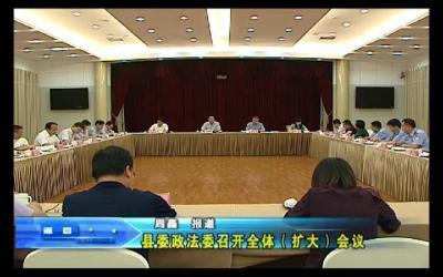 县委政法委召开全体(扩大)会议