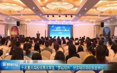 """?千名重点高校优秀大学生""""梦起绍兴""""分会场活动在我县举行"""