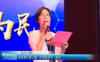 """我县举行第二届""""中国医师节""""晚会"""