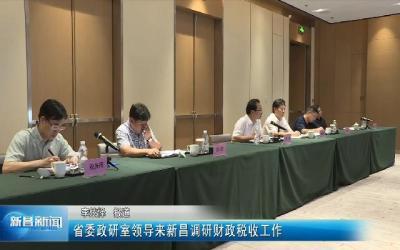 ?省委政研室领导来新昌调研财政税收工作