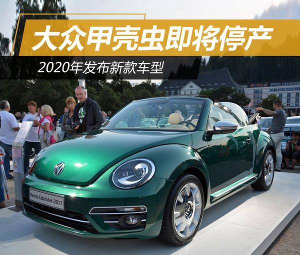 大众甲壳虫即将停产 2020年发布新款车型诸暨第一视频门户网站高清图片