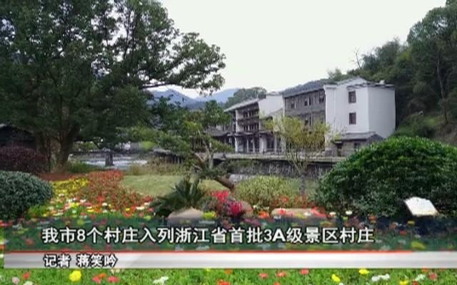 我市8个村庄入列浙江省首批3A级景区村庄