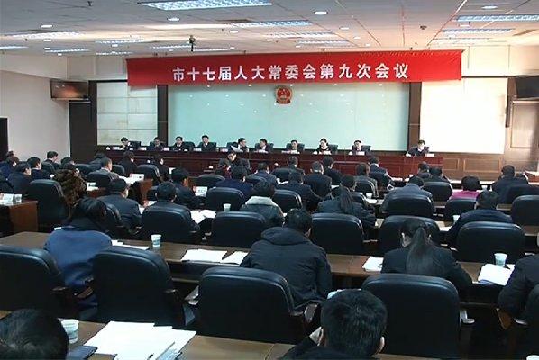 市十七届人大常委会召开第九次会议