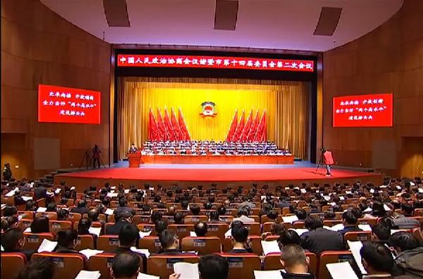 政协诸暨市第十四届委员会第二次会议隆重开幕