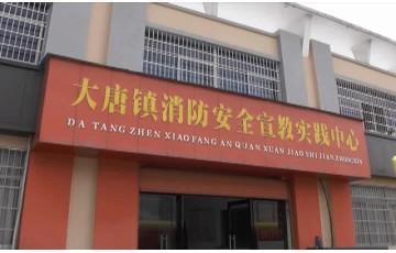 大唐鎮開展年輕干部安全監管技能大練兵