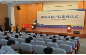 中国珍珠学院在暨阳学院成立