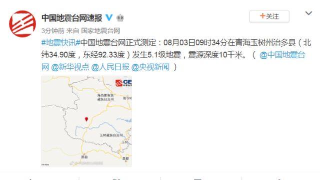 青海玉树州治多县发生5.1级地震 震源深度10千米