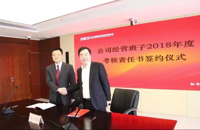 省國資運營公司對經營層進行考核責任書簽約.png