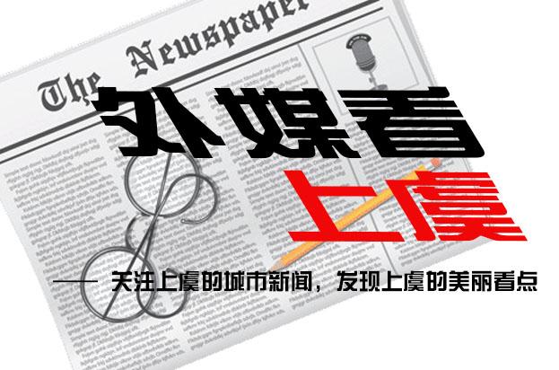 绍兴市上虞区三环东路连接线工程年底动工