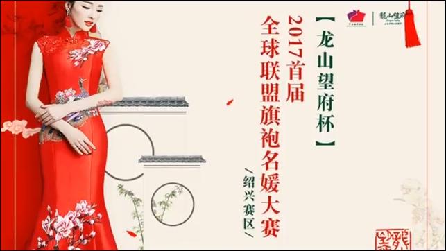 旗袍秀(上)