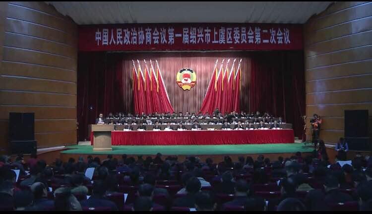 政协绍兴市上虞区委员会第二次会议隆重开幕.