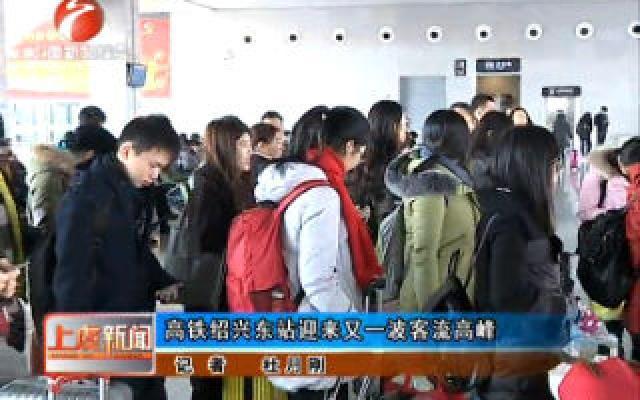 高铁绍兴东站迎来又一波客流高峰