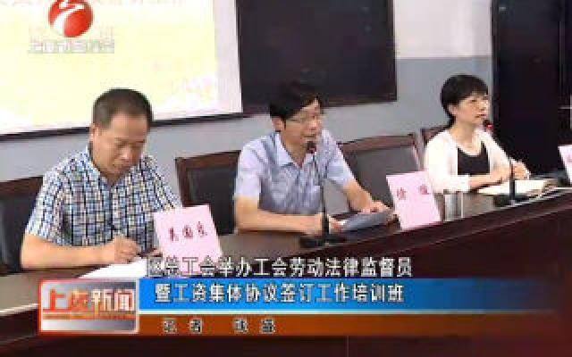 区总工会举办工会劳动法律监督员暨工资集体协议签订工作培训班