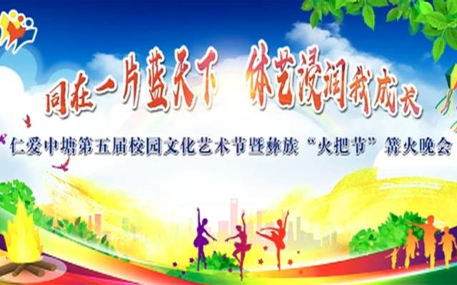 """仁愛中塘第五屆校園文化藝術節暨彝族""""火把節""""篝火晚會"""