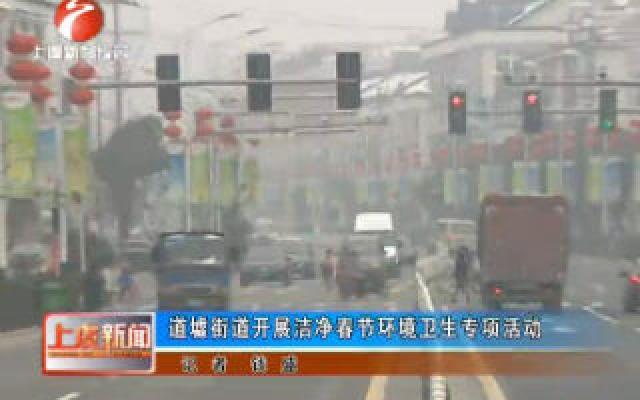 道墟街道开展洁净春节环境卫生专项活动