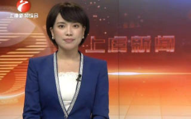 章镇镇召开第十七届人民代表大会第四次会议