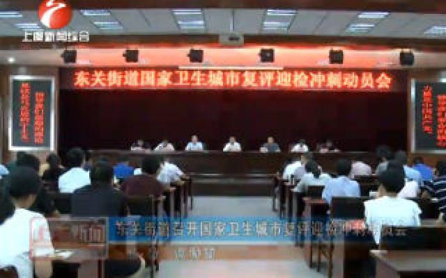 东关街道开展国家卫生城市复评迎检冲刺动员会