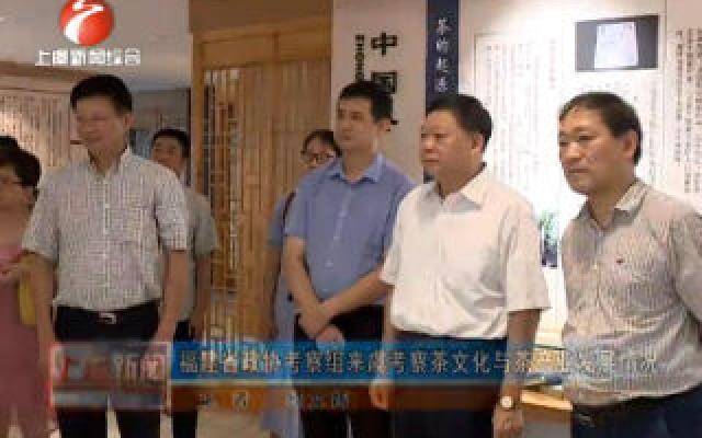 福建省政协来虞考察茶文化与茶产业发展情况