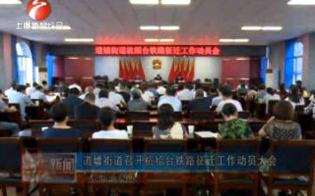 道墟街道召开杭绍台铁路征迁工作动员大会