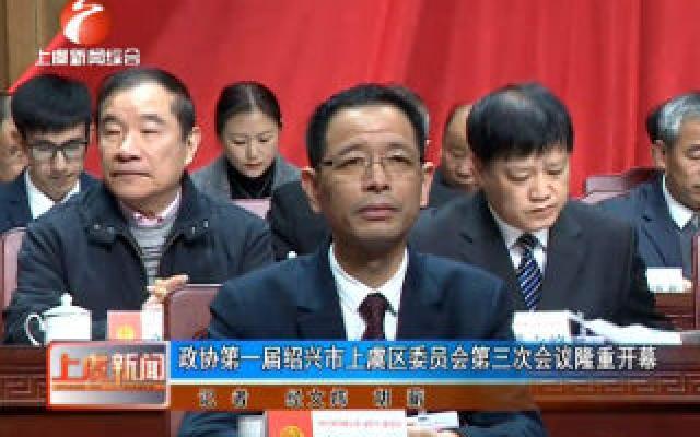 政協第一屆紹興市上虞區委員會第三次會議隆重開幕