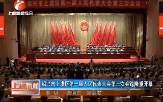 紹興市上虞區第一屆人民代表大會第三次會議隆重開幕