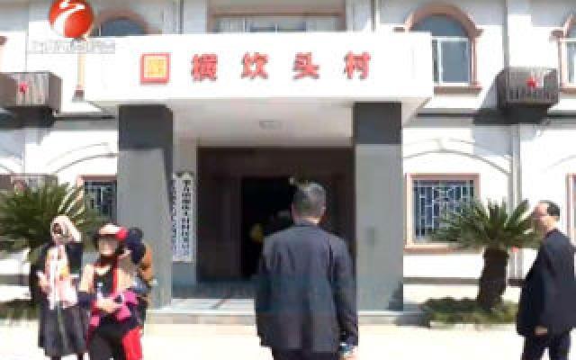 章镇镇宋马村组织党员赴横坎头村参观学习