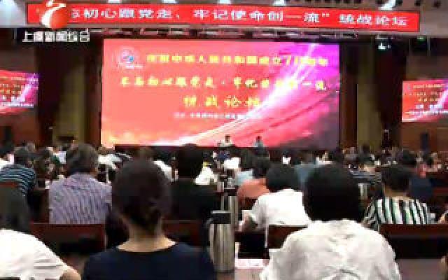 區委統戰部組織召開慶祝中華人民共和國成立70周年統戰論壇