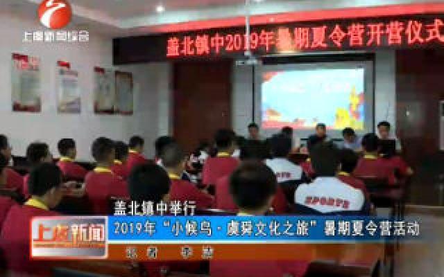 """盖北镇中举行2019年""""小候鸟 虞舜文化之旅""""暑期夏令营活动"""