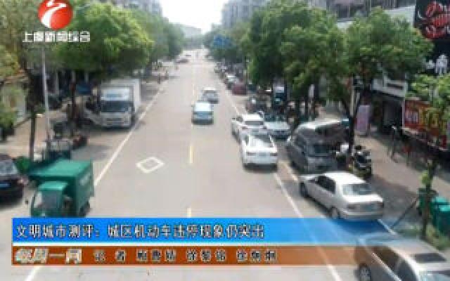 文明城市测评:城区机动车违停现象仍突出