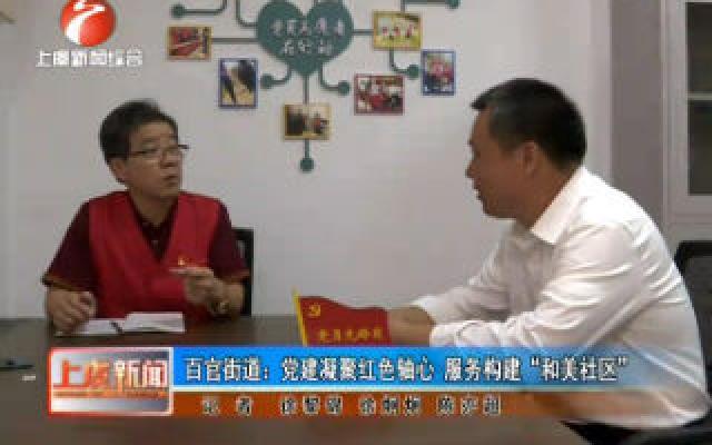 """百官街道:党建凝聚红色轴心 服务构建""""和美社区"""""""