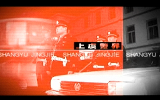 上虞警界20191206