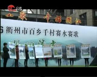11月10日 衢江新闻