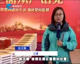 11月12日 衢州新闻