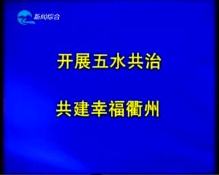 12月5日 衢州新闻联播