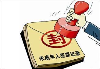 浙江正式封存未成年人犯罪記錄