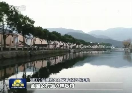全国瞩目!余姚横坎头村上新闻联播了!