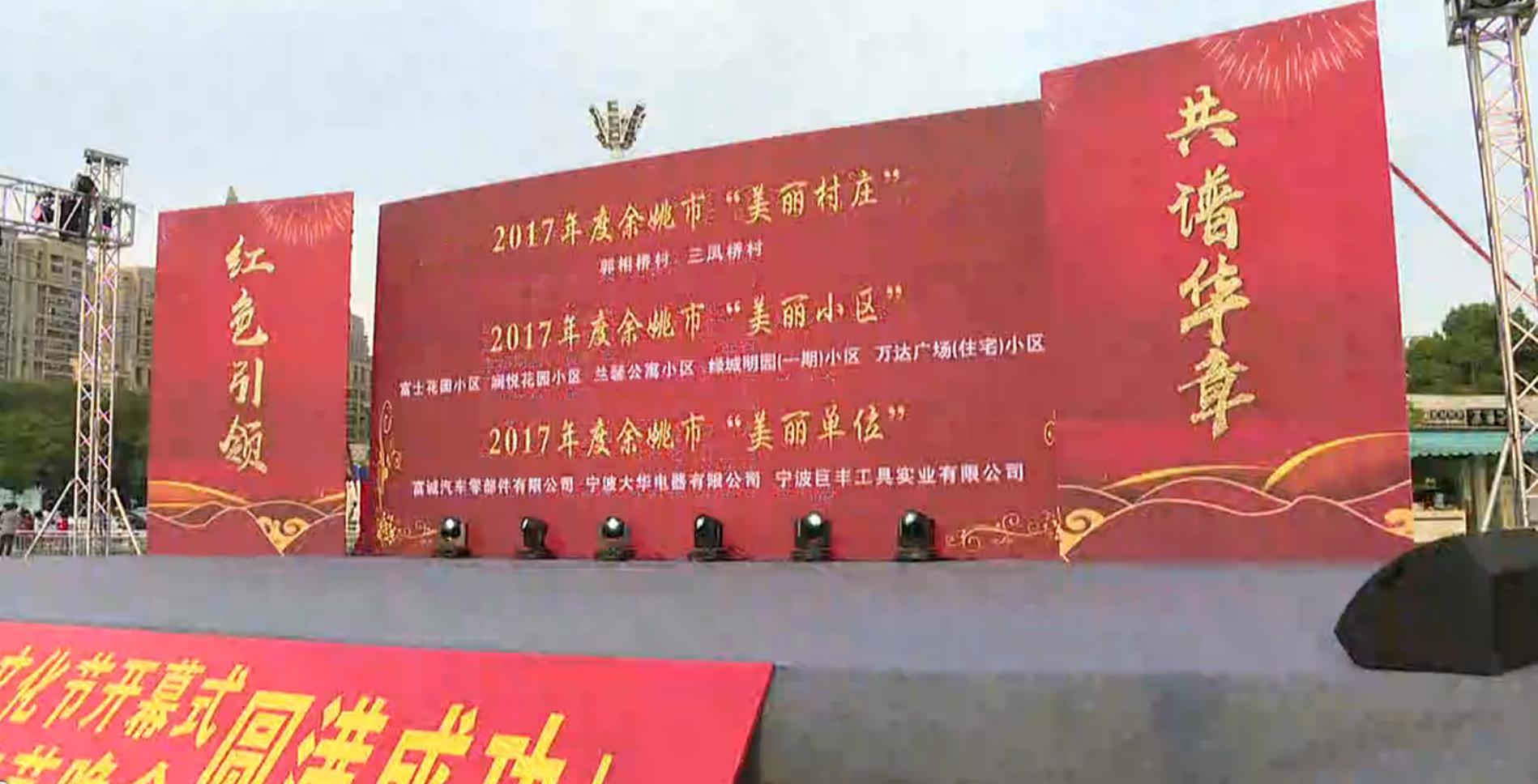"""第十三届""""兰江家园情""""群众文化节开幕式"""