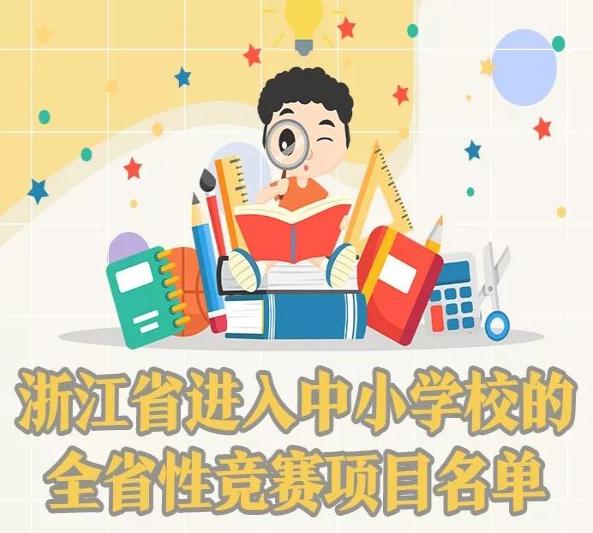 浙江進入中小學校的全省性競賽名單來了
