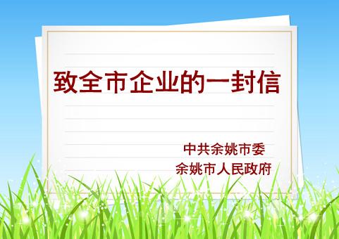 中共余姚市委 余姚市人民政府 致全市企业的一封信