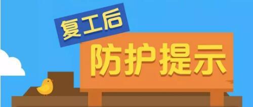 @余姚人,钟南山院士团队、省疾控中心教你复工后这样防护
