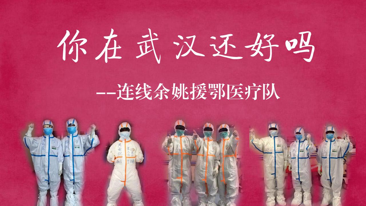 你在武汉还好吗?——连线余姚援鄂医疗队