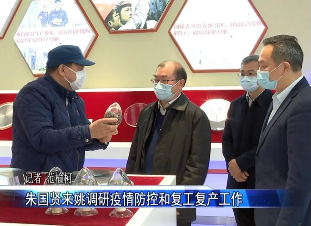 朱国贤来姚调研疫情防控和复工复产工作