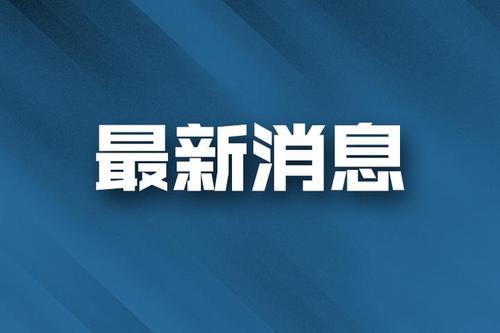 浙江疫情防控应急响应由一级调整为二级