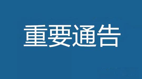 宁波市2020年排污许可发证和登记通告
