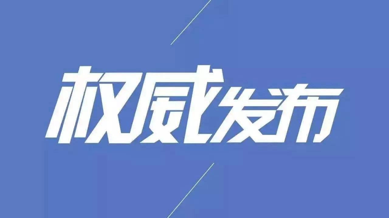 宁波市新型冠状病毒感染的肺炎疫情通报