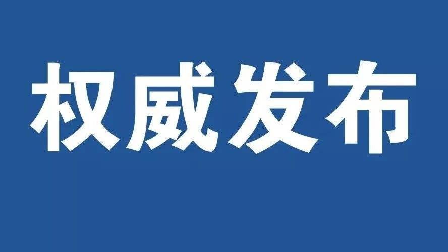 浙江5月17日新增无症状感染者2例 均为武汉输入