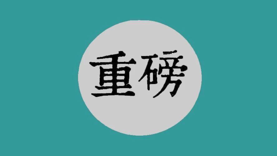 宁波市纪委通报4起扶贫及帮扶领域腐败和不正之风问题